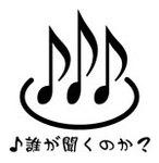 ♪誰が聞くのか?ロゴ